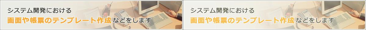 システム開発における画面や帳票のテンプレート作成などをします。