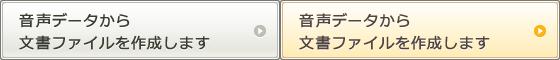 音声データから文書ファイルを作成します。